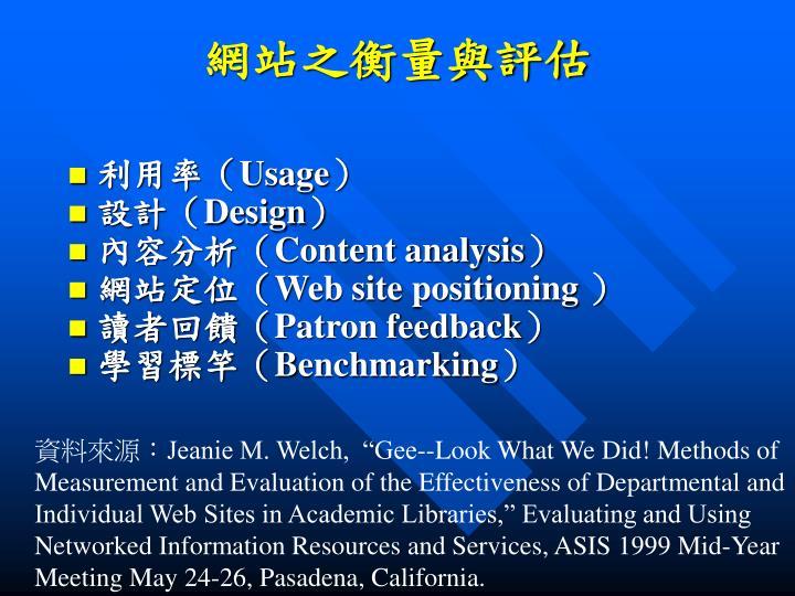網站之衡量與評估