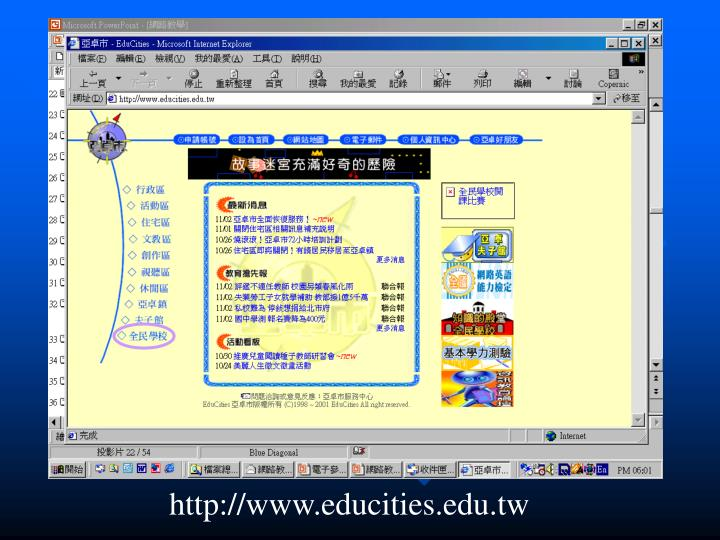 http://www.educities.edu.tw