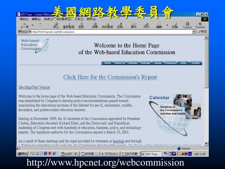 美國網路教學委員會