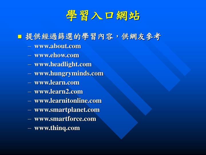 學習入口網站