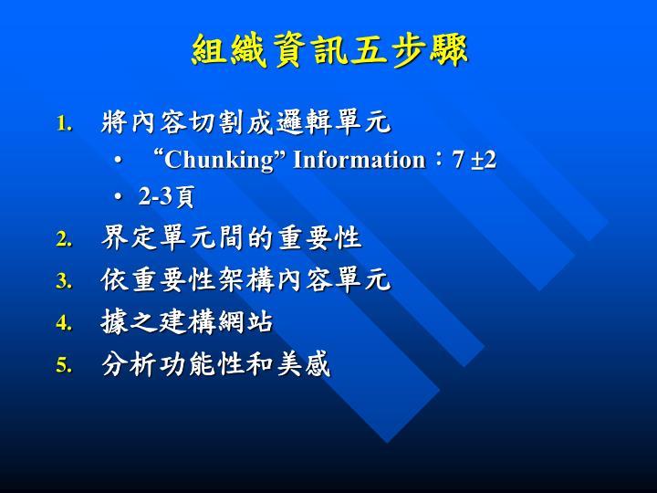 組織資訊五步驟