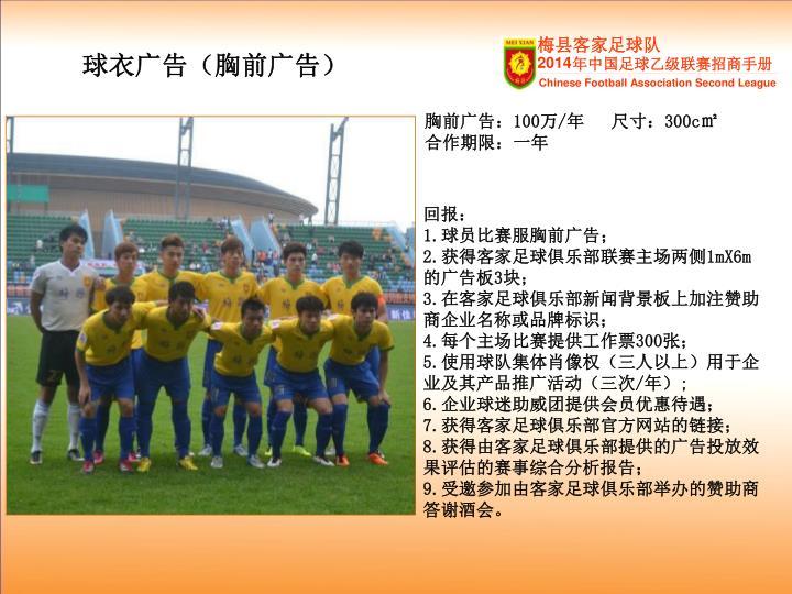 梅县客家足球队