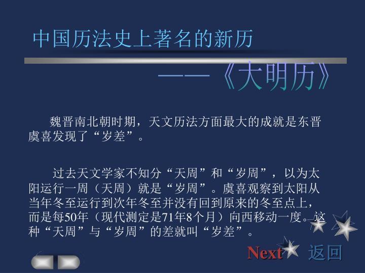 中国历法史上著名的新历