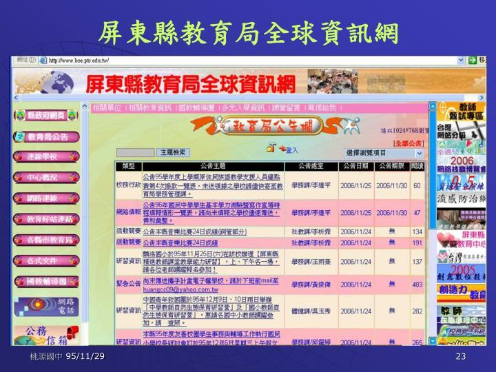 屏東縣教育局全球資訊網