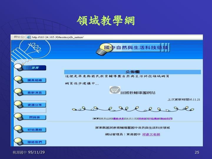 領域教學網
