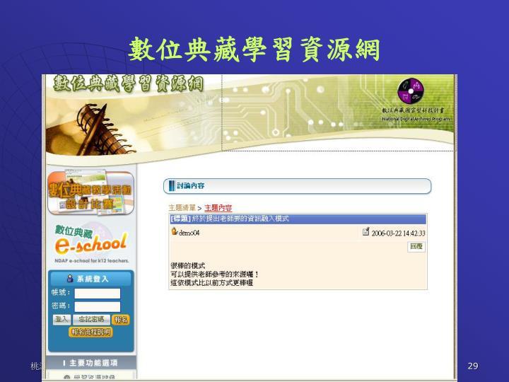 數位典藏學習資源網
