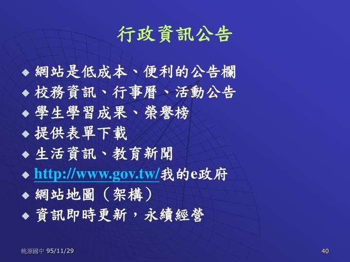 行政資訊公告
