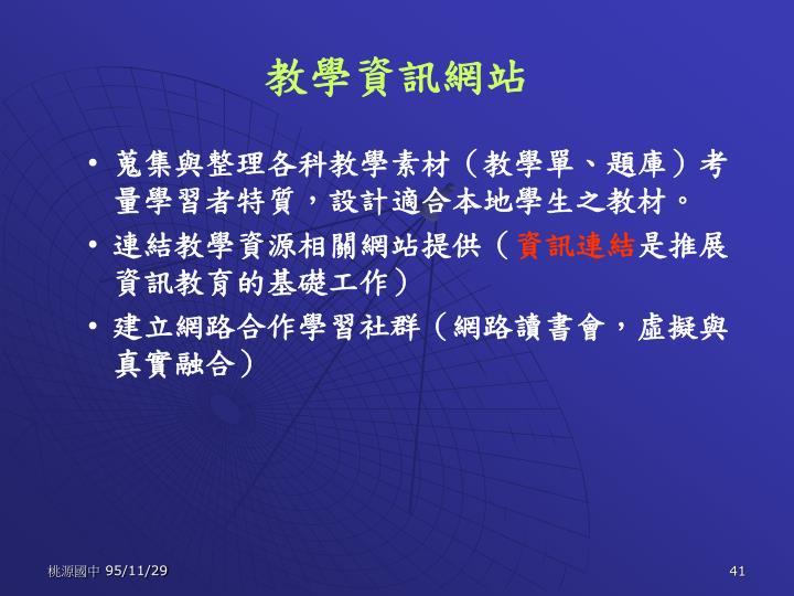教學資訊網站