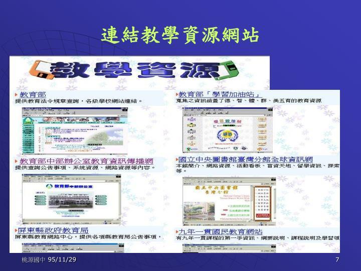 連結教學資源網站
