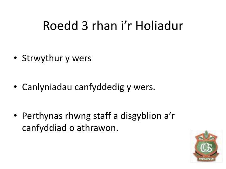 Roedd 3 rhan i'r Holiadur