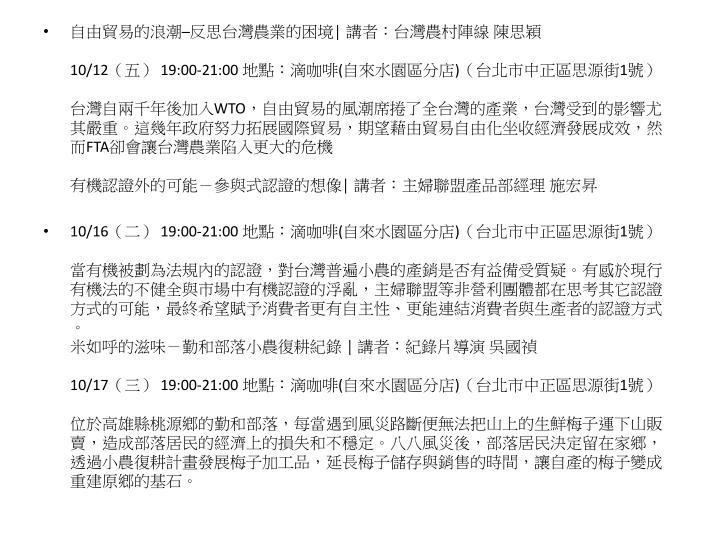 自由貿易的浪潮─反思台灣農業的困境│ 講者:台灣農村陣線 陳思穎