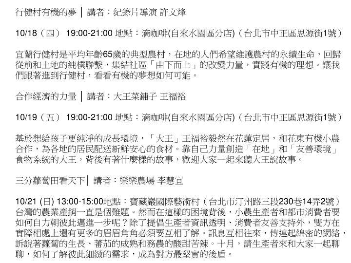 行健村有機的夢 │ 講者:紀錄片導演 許文烽