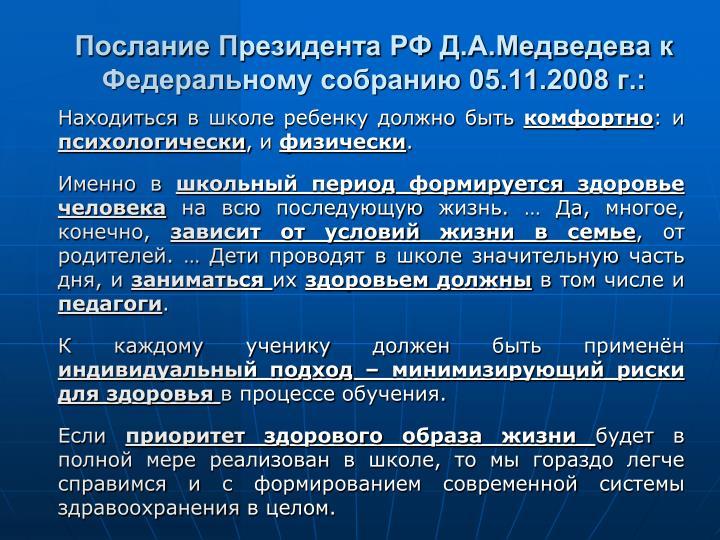Послание Президента РФ Д.А.Медведева к Федеральному собранию 05.11.2008 г.: