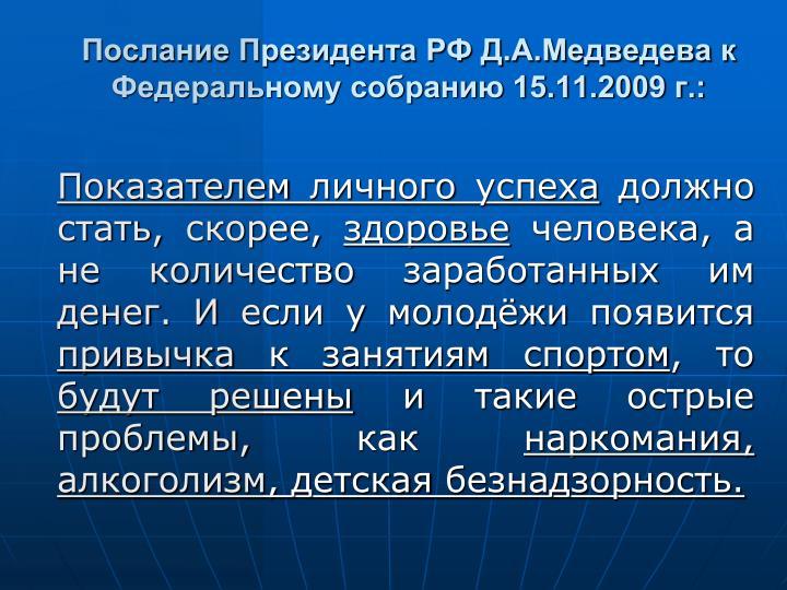 Послание Президента РФ Д.А.Медведева к Федеральному собранию 15.11.2009 г.: