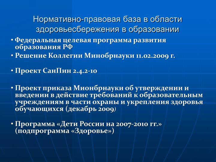 Федеральная целевая программа развития образования РФ