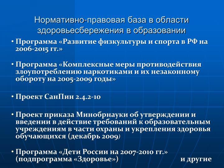 Программа «Развитие физкультуры и спорта в РФ на 2006-2015 гг.»