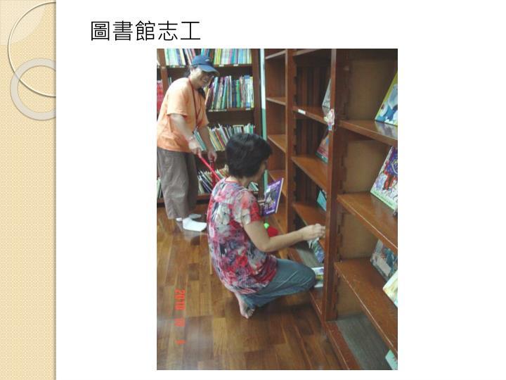 圖書館志工