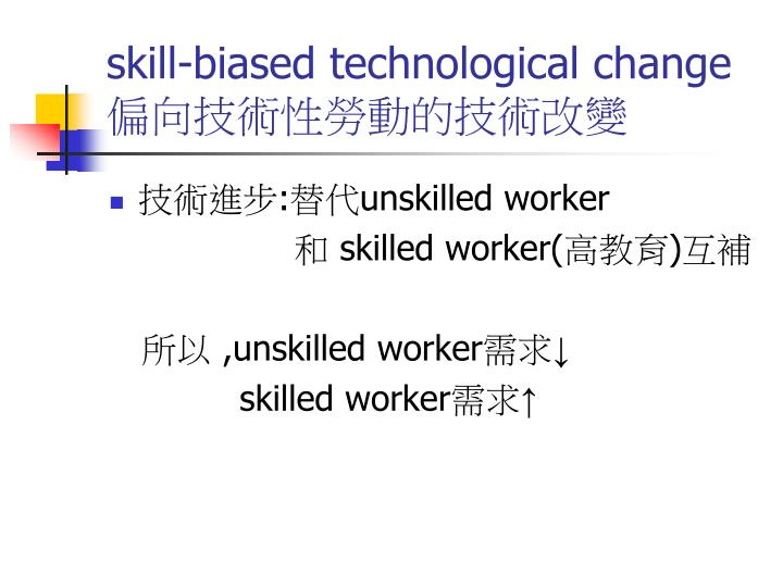 skill-biased technological change