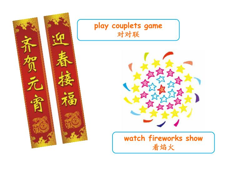 play couplets game