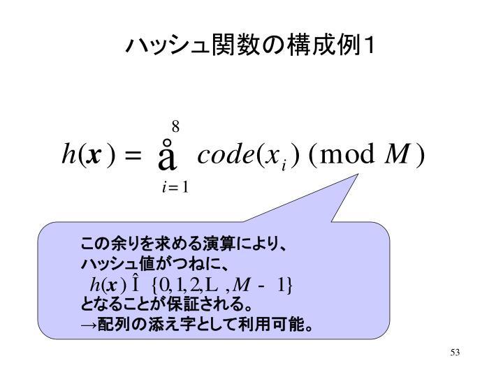ハッシュ関数の構成例1