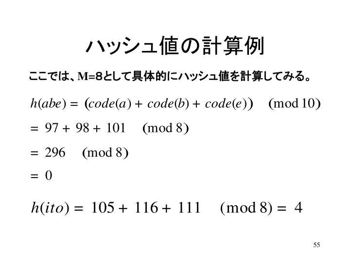 ハッシュ値の計算例
