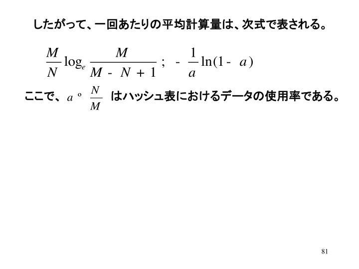 したがって、一回あたりの平均計算量は、次式で表される。