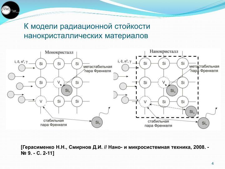 К модели радиационной стойкости