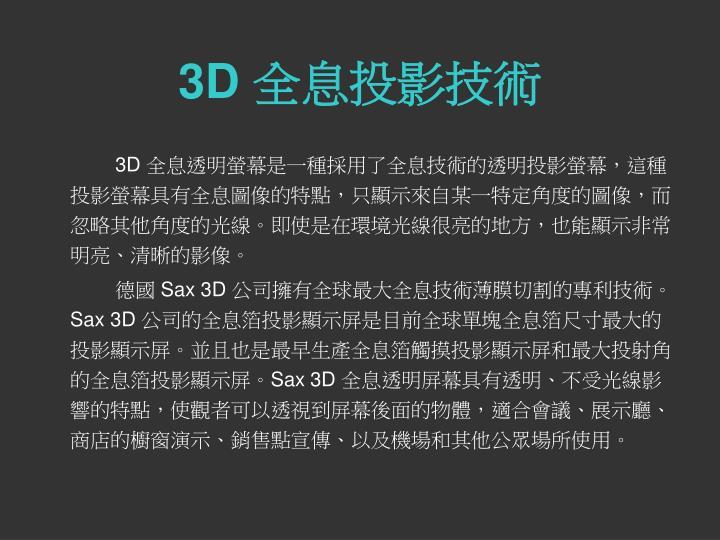 3D 全息投影技術