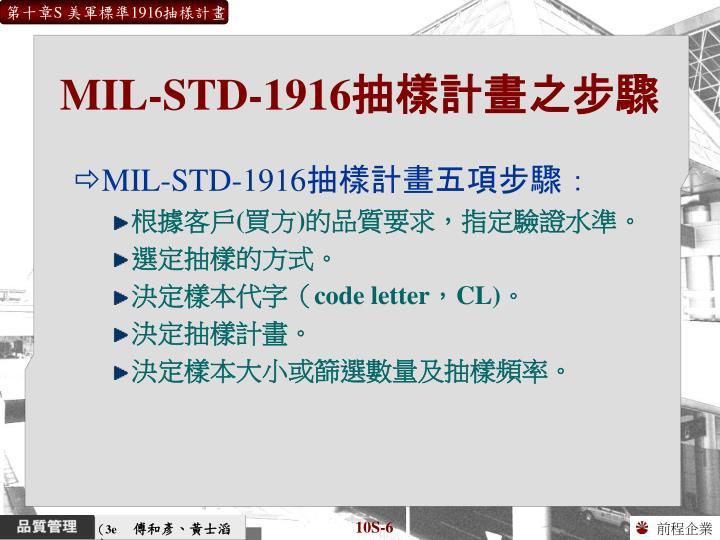 MIL-STD-1916
