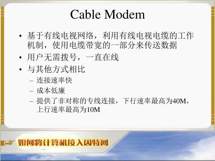Cable Modem