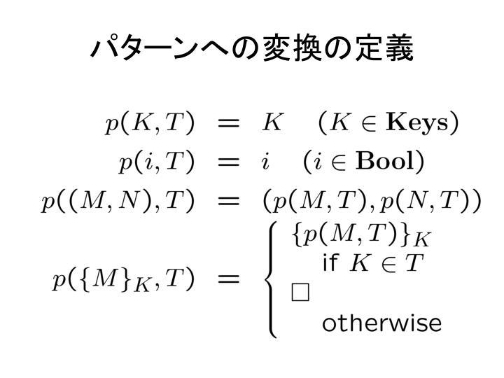 パターンへの変換の定義