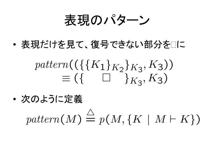 表現のパターン
