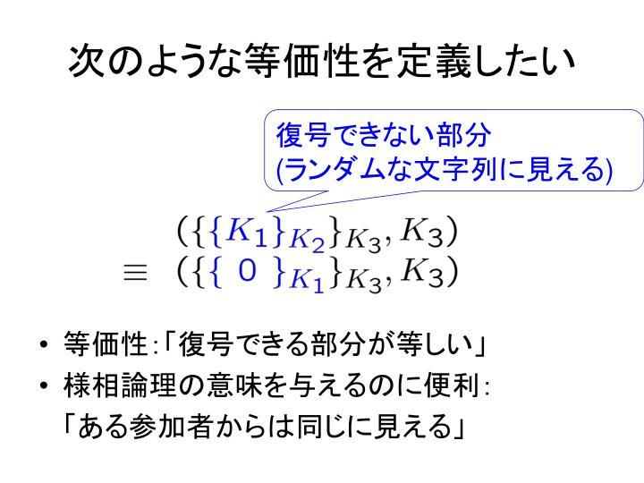 次のような等価性を定義したい