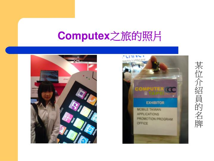 Computex