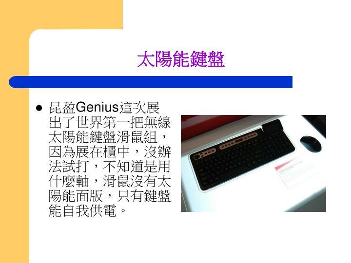 太陽能鍵盤