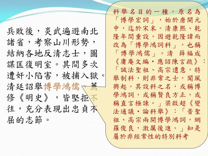 科舉名目的一種,原名為「博學宏詞」,始於唐開元中,迄於宋末。清康熙、乾隆年間重設,因避乾隆諱而改為「博學鴻詞科」,也稱「博學鴻儒」。清 薛福成