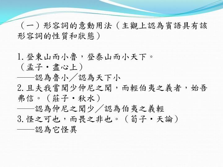 (一)形容詞的意動用法(主觀上認為賓語具有該形容詞的性質和狀態)