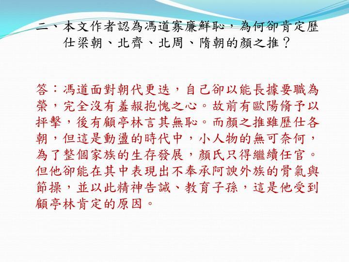 二、本文作者認為馮道寡廉鮮恥,為何卻肯定歷仕梁朝、北齊、北周、隋朝的顏之推?
