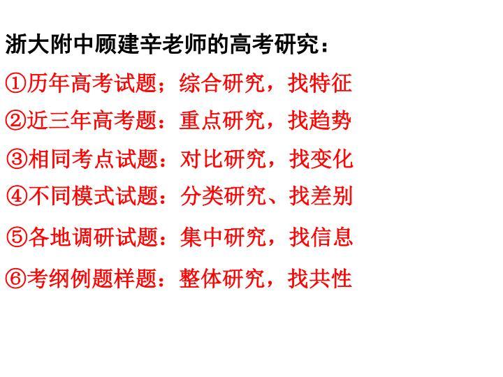 浙大附中顾建辛老师的高考研究: