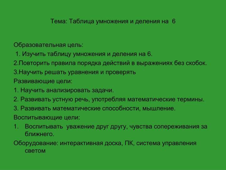Тема: Таблица умножения и деления на  6