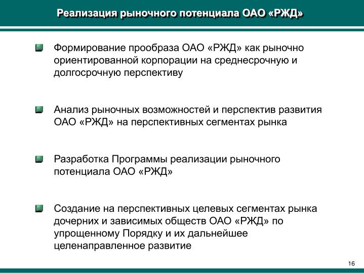 Реализация рыночного потенциала ОАО «РЖД»