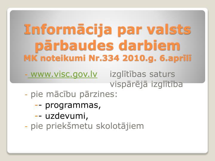 Informācija par valsts pārbaudes darbiem