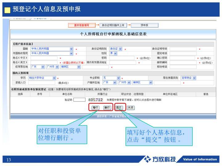 预登记个人信息及预申报