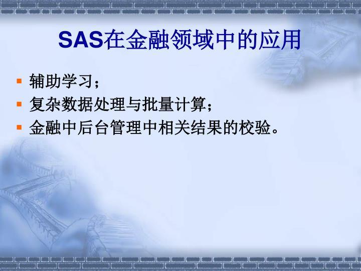 SAS在金融领域中的应用