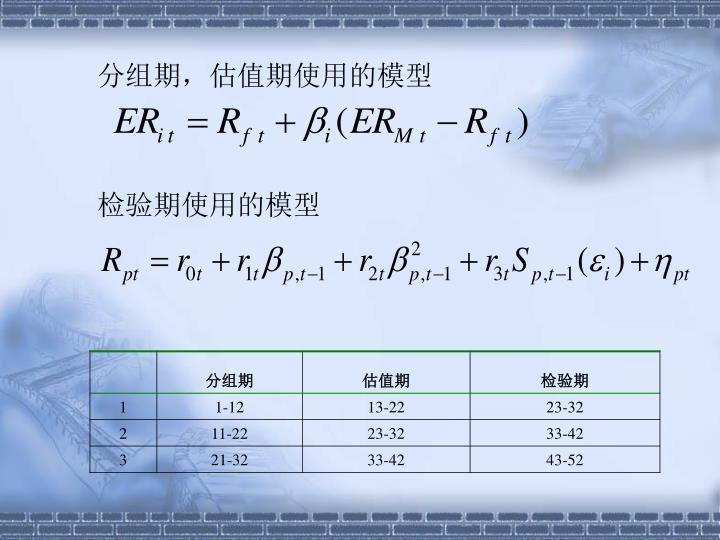 分组期,估值期使用的模型