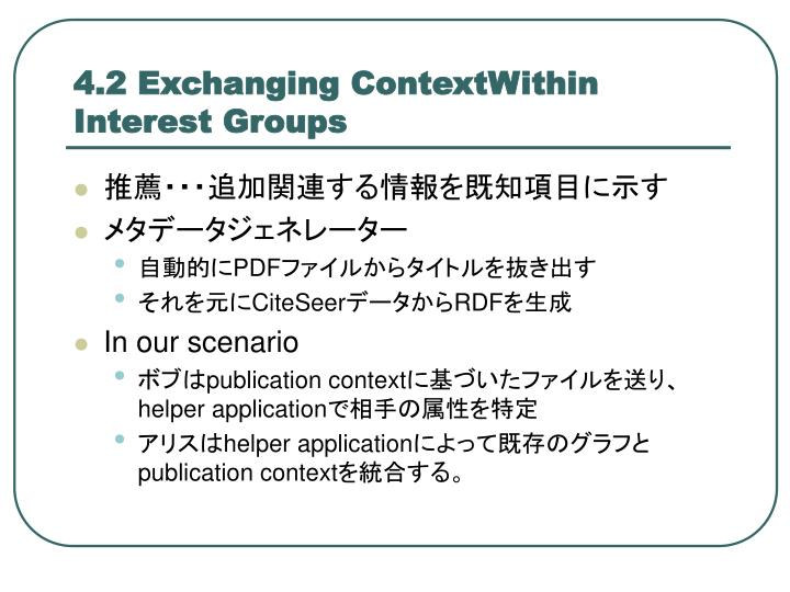 4.2 Exchanging ContextWithin Interest Groups