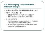 4 2 exchanging contextwithin interest groups