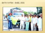 rath yatra rabi 2010