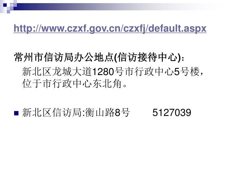 http://www.czxf.gov.cn/czxfj/default.aspx