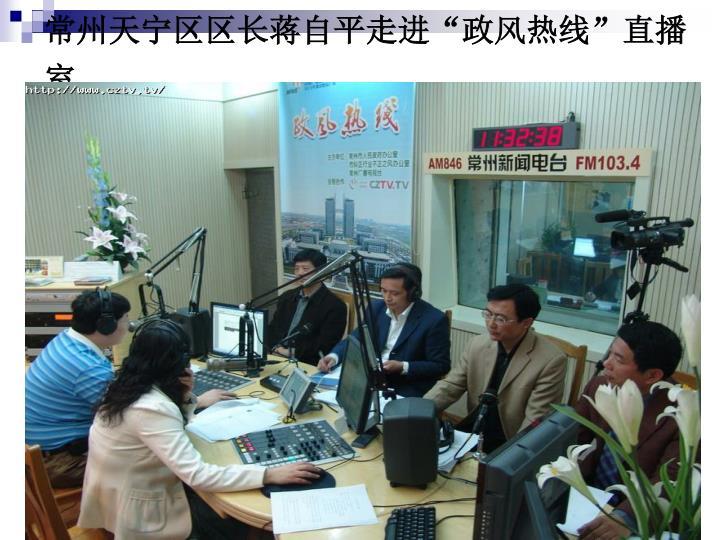 """常州天宁区区长蒋自平走进""""政风热线""""直播室"""